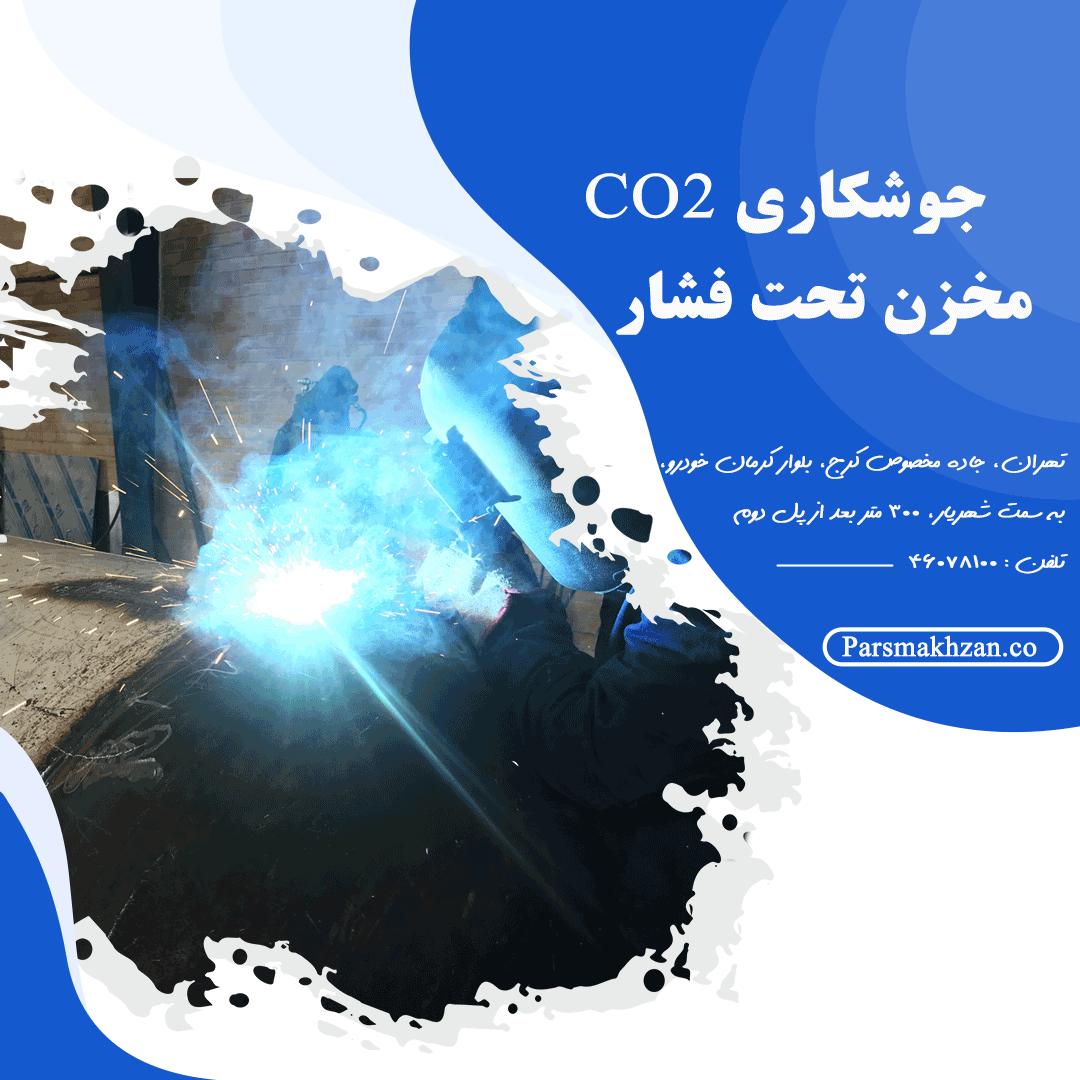 جوشکاری پاس ریشه تانکر تحت فشار با جوش CO2